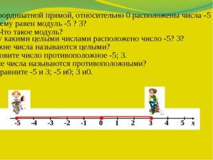 Как на координатной прямой, относительно 0 расположены числа -5 и 3? Чему ра