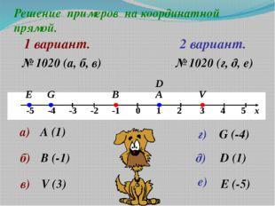Решение примеров на координатной прямой. 1 вариант. А В 2 вариант. № 1020 (а,