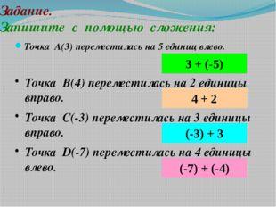 Задание. Запишите с помощью сложения: Точка А(3) переместилась на 5 единиц вл