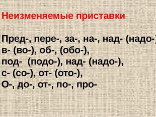 Неизменяемые приставки Пред-, пере-, за-, на-, над- (надо-), в- (во-), об-,