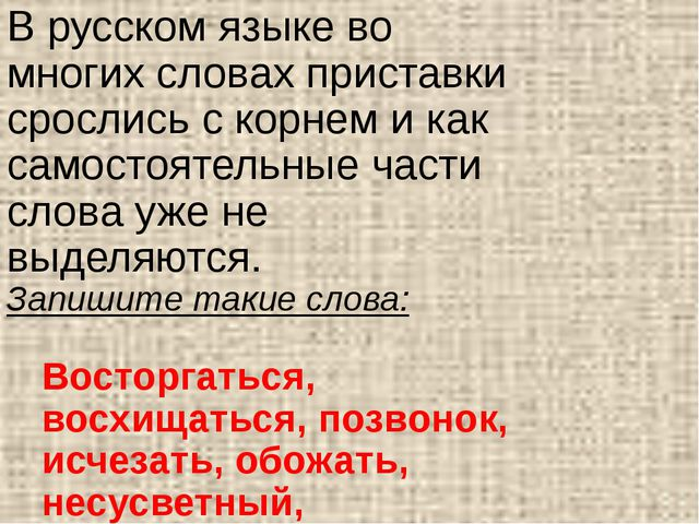 В русском языке во многих словах приставки срослись с корнем и как самостояте...