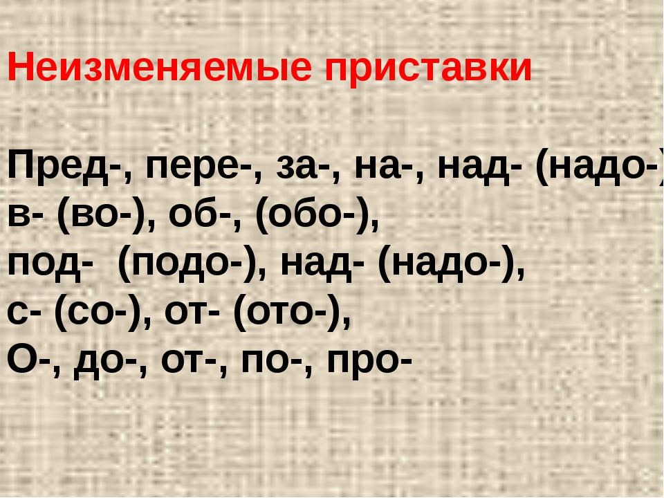 Неизменяемые приставки Пред-, пере-, за-, на-, над- (надо-), в- (во-), об-,...