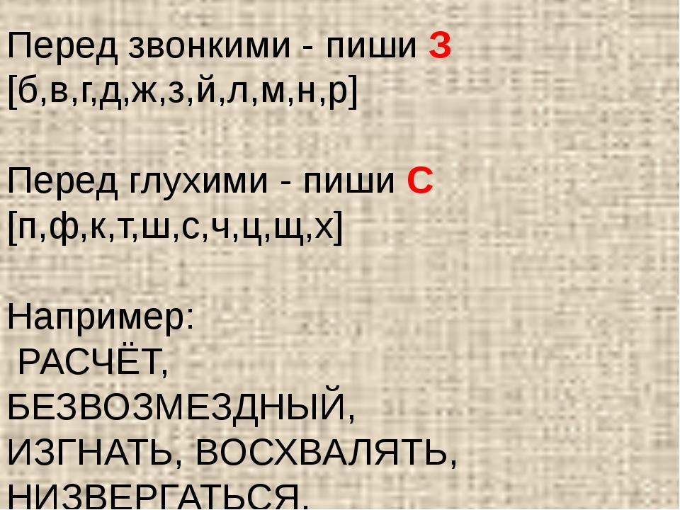 Перед звонкими - пиши З [б,в,г,д,ж,з,й,л,м,н,р] Перед глухими - пиши С [п,ф,к...