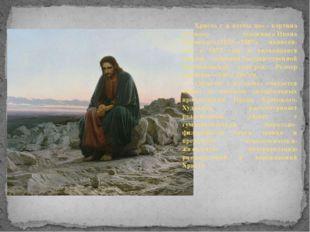 Христо́с в пусты́не»- картина русского художникаИвана Крамского(1837—1887)