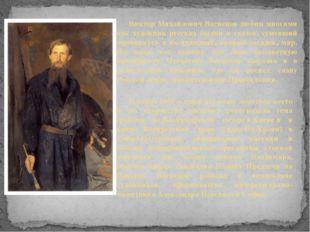 Виктор Михайлович Васнецов любим многими как художник русских былин и сказок,