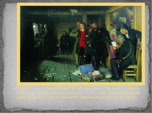 Картина «Арест пропагандиста» писалась И. Е. Репиным с 1880 по 1889 год. «Ар