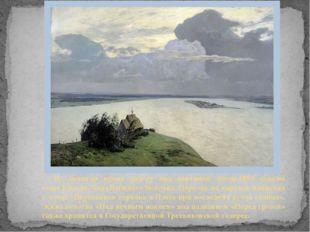 И. Левитан начал работу над картиной летом1893 годана озереУдомля, близВы