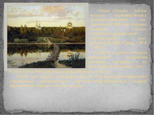 «Тихая обитель»- пейзаж русского художникаИсаака Левитана(1860-1900), на-п