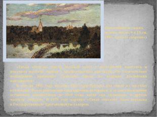 Тихая обитель(эскиз, дерево, масло,9 × 16см, 1890, частное собрание) «Тиха