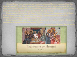 «Тогда Пилат опять вошел в преторию, и призвал Иисуса, и сказал Ему: Ты Царь