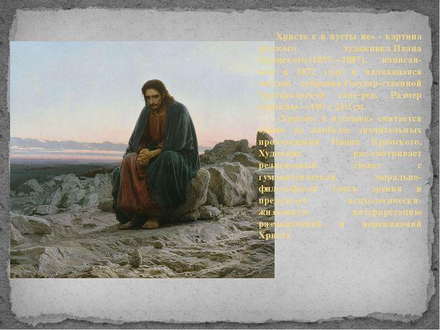 Христо́с в пусты́не»- картина русского художникаИвана Крамского(1837—1887)...