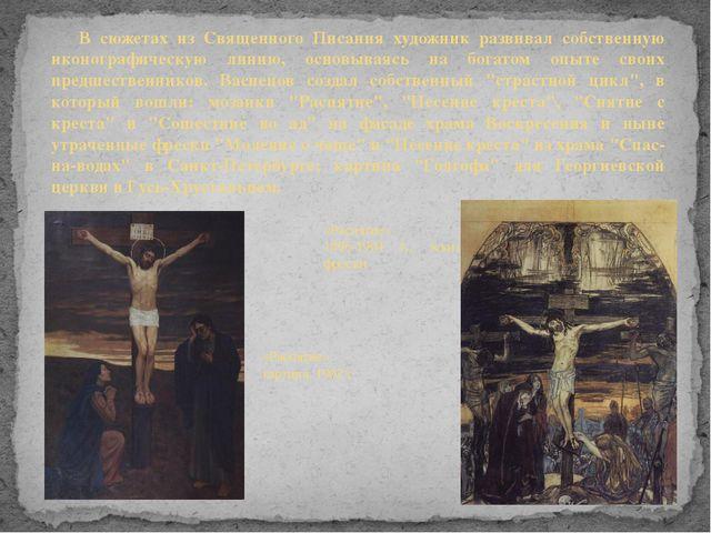 В сюжетах из Священного Писания художник развивал собственную иконографическу...