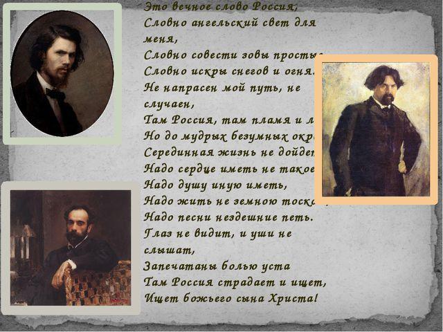 Это вечное слово Россия, Словно ангельский свет для меня, Словно совести зовы...