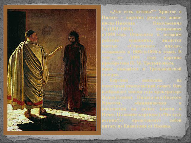 """«""""Что есть истина?"""" Христос и Пилат» - картина русского живо-писцаНиколая Ни..."""