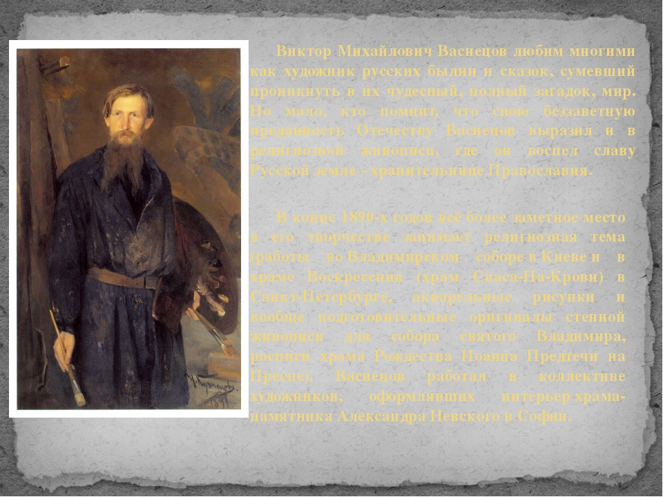 Виктор Михайлович Васнецов любим многими как художник русских былин и сказок,...