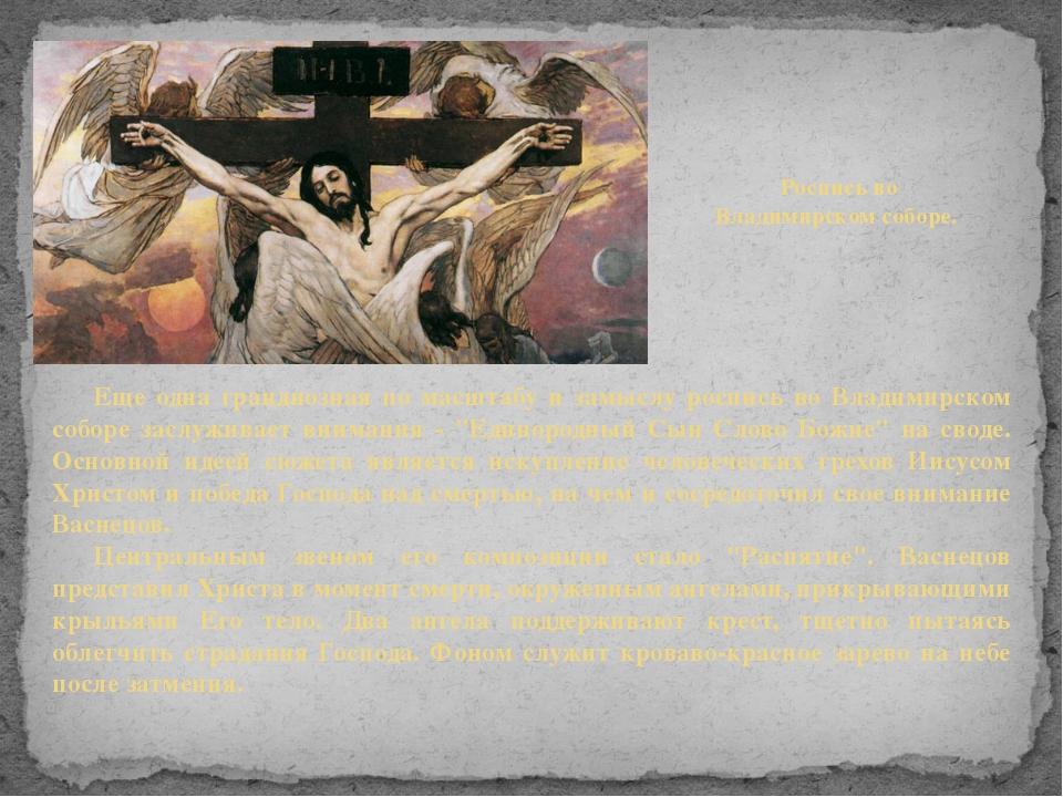 Роспись во Владимирском соборе. Еще одна грандиозная по масштабу и замыслу...