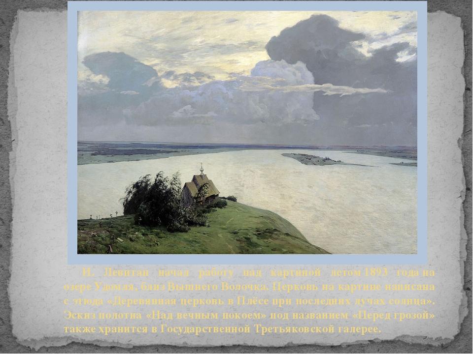 И. Левитан начал работу над картиной летом1893 годана озереУдомля, близВы...