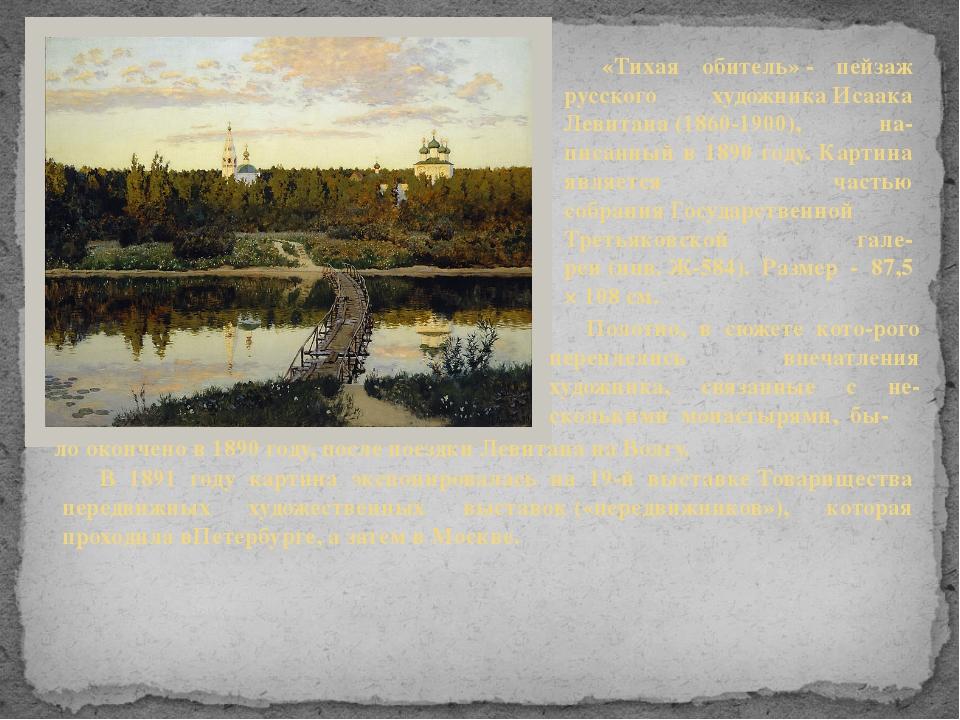 «Тихая обитель»- пейзаж русского художникаИсаака Левитана(1860-1900), на-п...