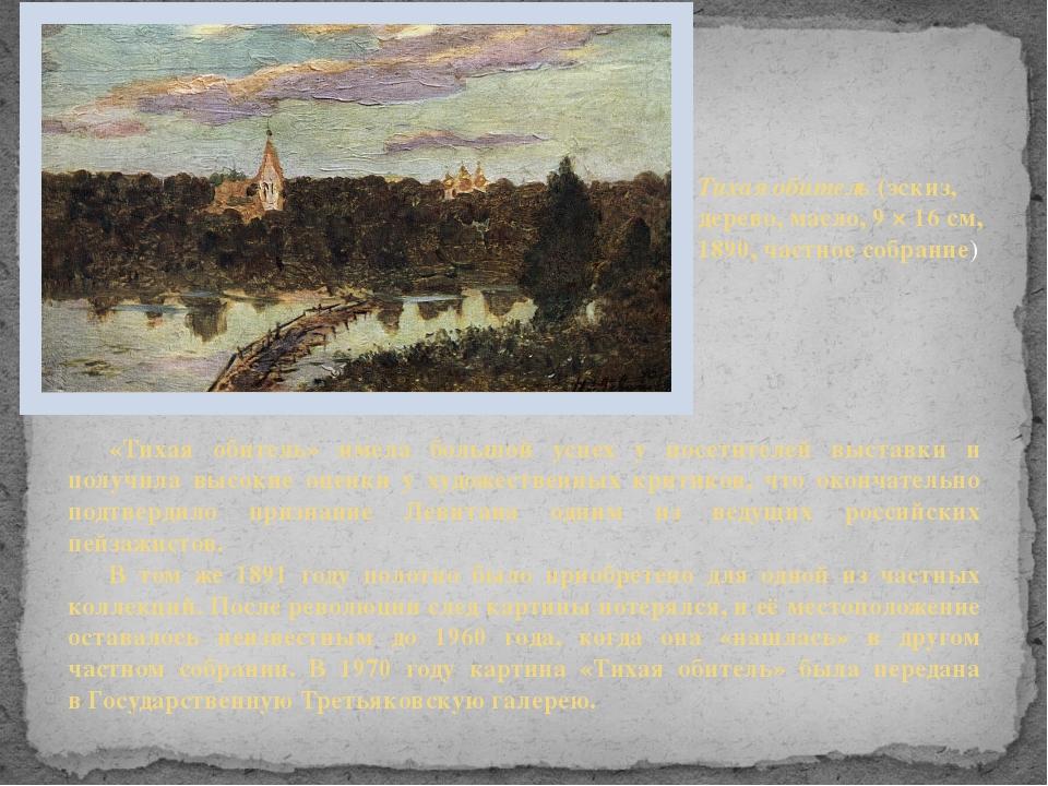 Тихая обитель(эскиз, дерево, масло,9 × 16см, 1890, частное собрание) «Тиха...