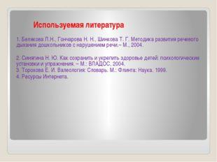 Используемая литература 1. Белякова Л.Н., Гончарова Н. Н., Шинкова Т. Г. Мет