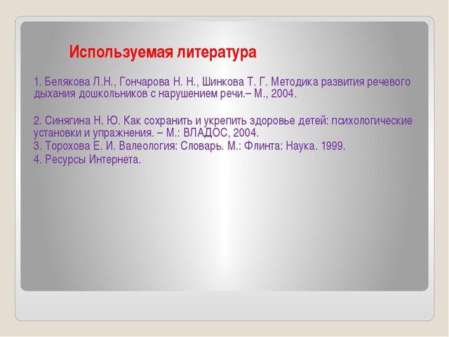 Используемая литература 1. Белякова Л.Н., Гончарова Н. Н., Шинкова Т. Г. Мет...