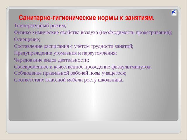 Санитарно-гигиенические нормы к занятиям. Температурный режим; Физико-химиче...