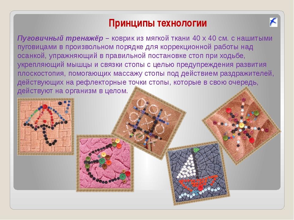 Принципы технологии Пуговичный тренажёр – коврик из мягкой ткани 40 х 40 см....