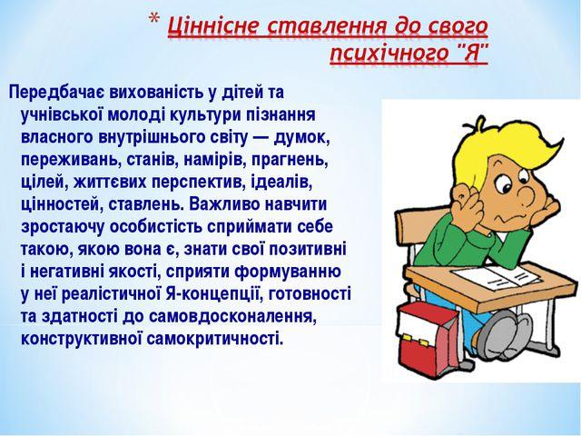 Передбачає вихованість у дітей та учнівської молоді культури пізнання власног...
