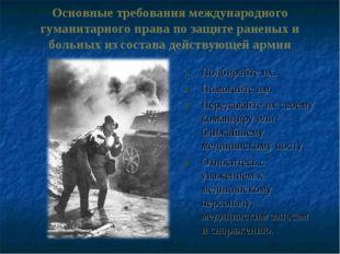 Основные требования международного гуманитарного права по защите раненых и бо