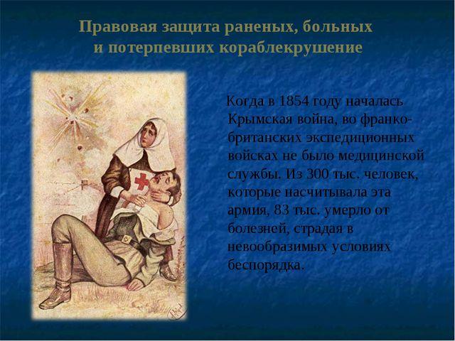 Правовая защита раненых, больных и потерпевших кораблекрушение Когда в 1854 г...