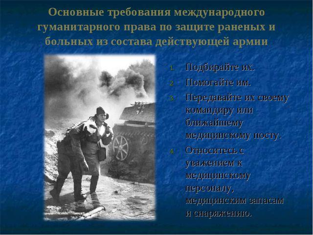 Основные требования международного гуманитарного права по защите раненых и бо...