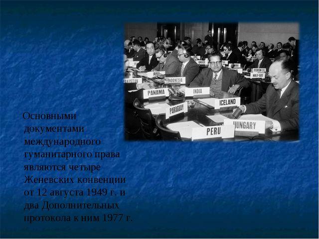 Основными документами международного гуманитарного права являются четыре Жен...