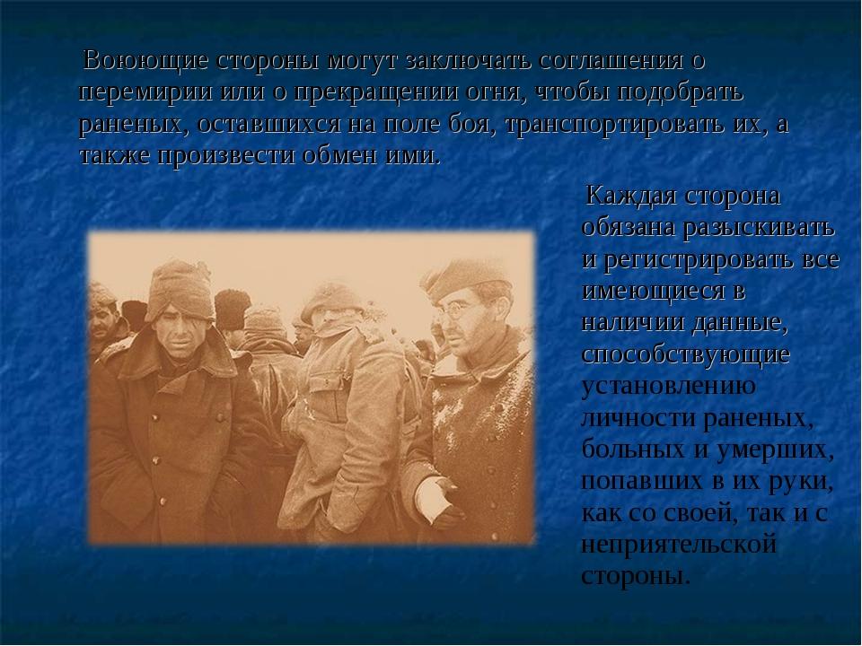 Воюющие стороны могут заключать соглашения о перемирии или о прекращении огн...