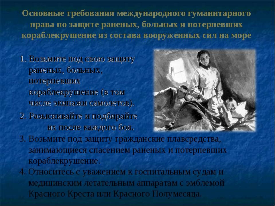 Основные требования международного гуманитарного права по защите раненых, бол...