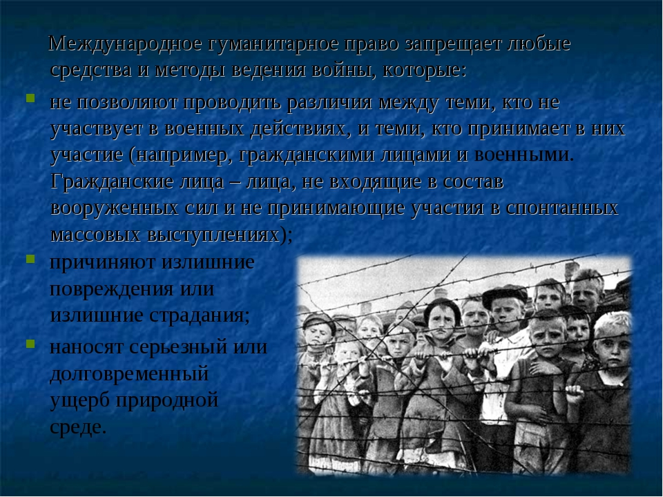 Международное гуманитарное право запрещает любые средства и методы ведения в...