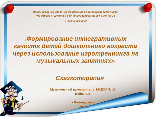 Муниципальное казенное дошкольное общеобразовательное Учреждение «Детский сад...