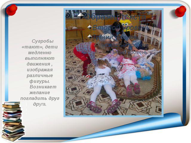 Сугробы «тают», дети медленно выполняют движения , изображая различные фигур...