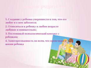 Задачи родителей 1. Создание у ребенка уверенности в том, что его любят и о н