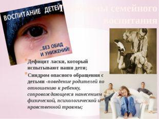 Проблемы семейного воспитания Дефицит ласки, который испытывают наши дети; Си