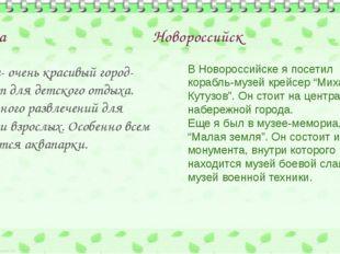 Анапа Новороссийск Анапа- очень красивый город-курорт для детского отдыха. Та