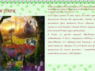 СОЧИ ПАРК Добро пожаловать в волшебный мир «Сочи Парка» – первого тематическо