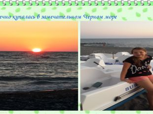И конечно купалась в замечательном Черном море