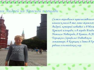 Шилин Андрей на Красной площади Самым активным путешественником нашего класса