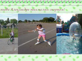 Терентьева Александра занималась спортом!