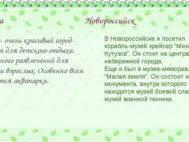 Анапа Новороссийск Анапа- очень красивый город-курорт для детского отдыха. Та...