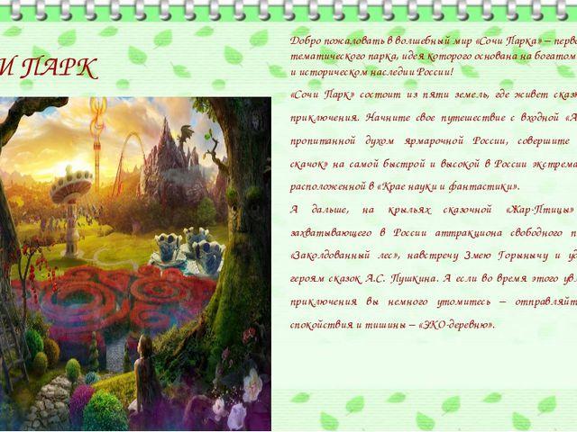 СОЧИ ПАРК Добро пожаловать в волшебный мир «Сочи Парка» – первого тематическо...
