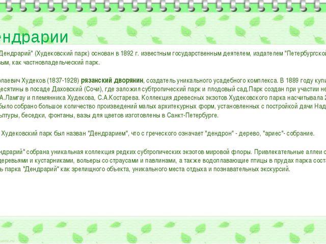 """О дендрарии Сочинский """"Дендрарий"""" (Худековский парк) основан в 1892 г. извест..."""
