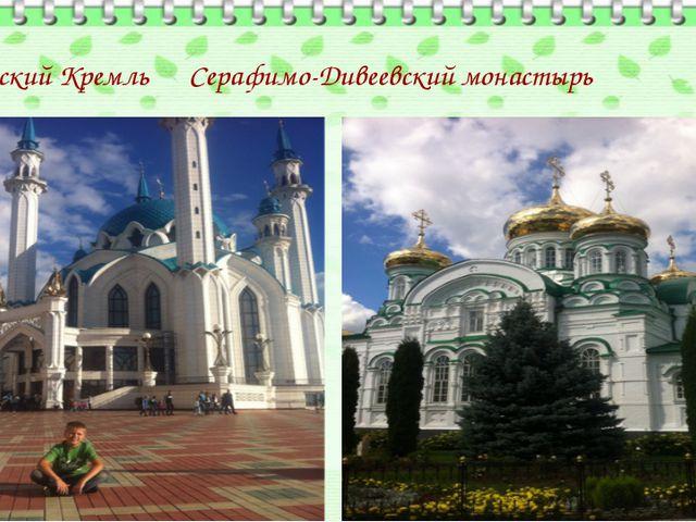 Казанский Кремль Серафимо-Дивеевский монастырь