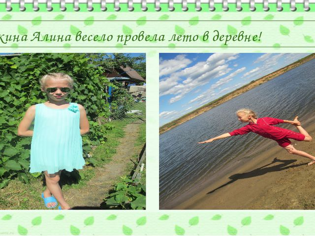 Шейкина Алина весело провела лето в деревне!