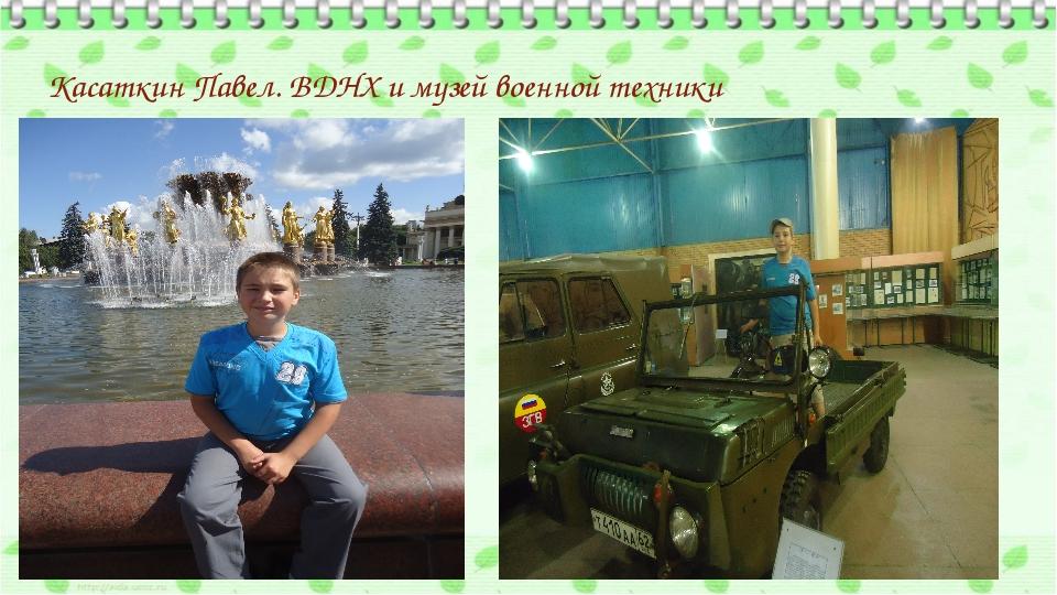 Касаткин Павел. ВДНХ и музей военной техники